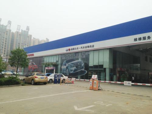 湘潭力天丰田汽车销售服务vwin德赢娱乐无尘涂装室废气处理工程