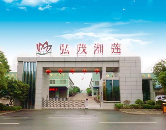 湘潭弘茂湘莲产业发展有限责任公司污水处理工程