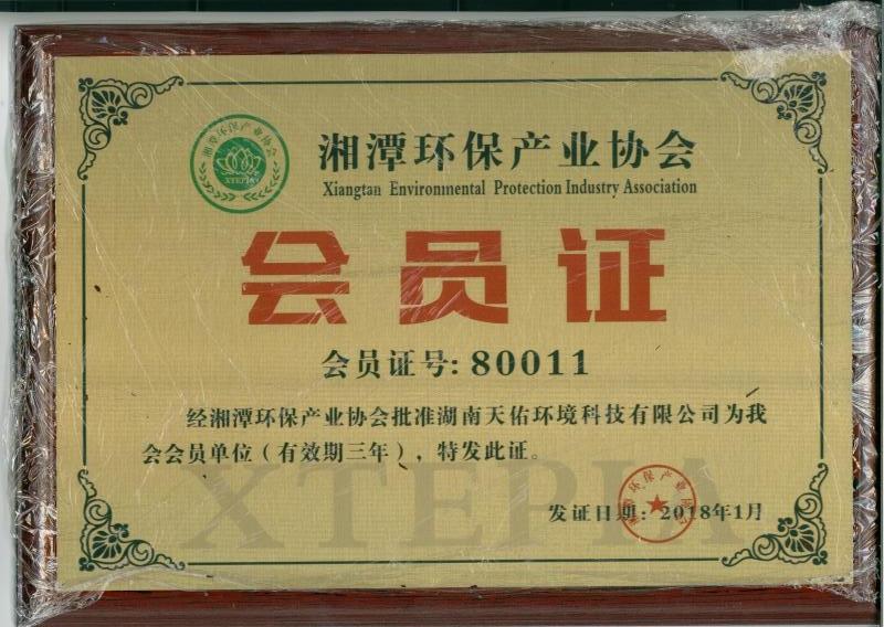 湘潭市环保产业协会会员