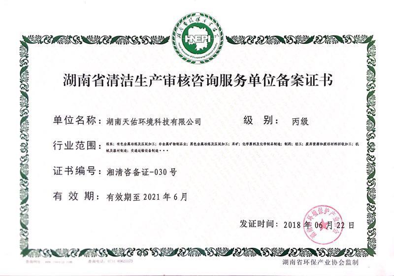 德赢vwin官网AC米兰省清洁生产审核咨询服务单位