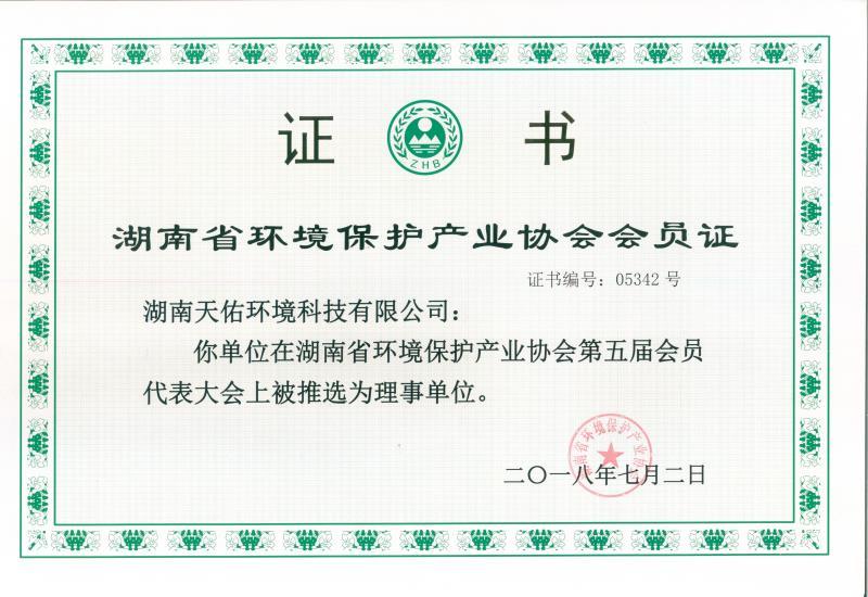 德赢vwin官网AC米兰省环境保护产业协会理事