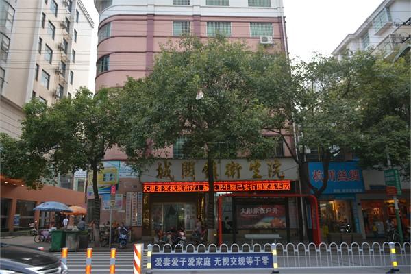 衡东县城关卫生院环保工程
