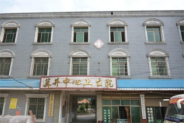 衡东县莫井卫生院环保工程