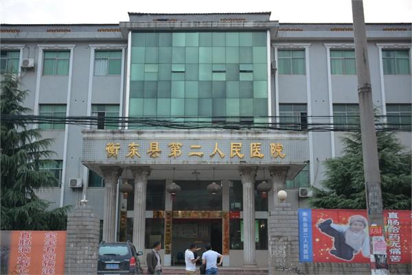 衡东县新塘卫生院环保工程